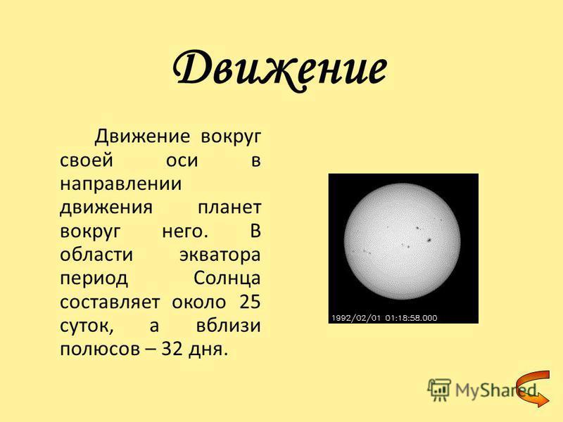 Протуберанцы Солнца Протуберанцы – яркие вспышки или арки, огромные образования в короне Солнца. Температура протуберанцев около 20 000 К. Размеры разные, высота около 40000 км. Дугообразные протуберанцы – 800 000 км.
