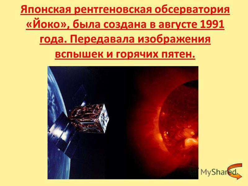 Нейтральный телескоп «Супер-Камиоканде» и изображение Солнца камерой-обскурой с борта ракеты «Аэроби» в 1960 году.