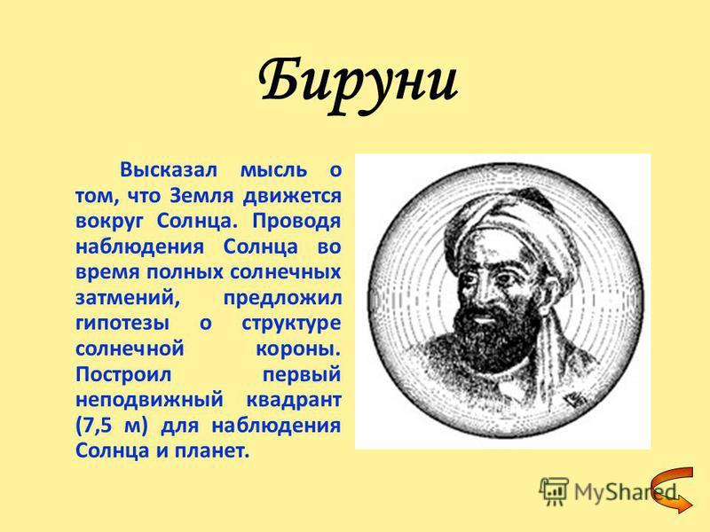 ГИППАРХ (ок. 180 или 190 – 125 до н. э.) Древнегреческий астроном, один из основоположников астрономии. Улучшил методику расчета видимого движения Солнца. Используя наблюдения солнечного затмения 129 года до н.э., определил расстояние до Луны с больш