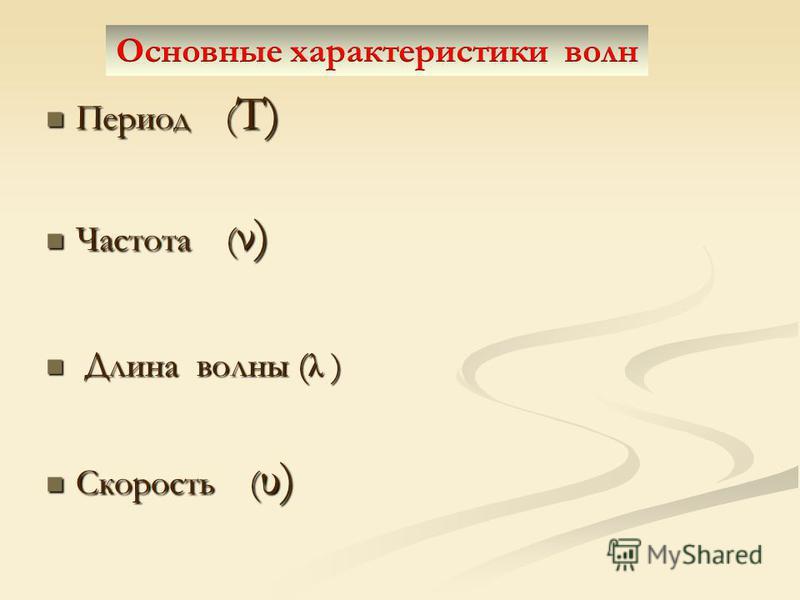 Период ( T) Период ( T) Частота ( ν) Частота ( ν) Длина волны (λ ) Длина волны (λ ) Скорость ( υ) Скорость ( υ)