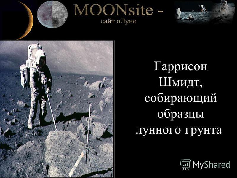 Гаррисон Шмидт, собирающий образцы лунного грунта