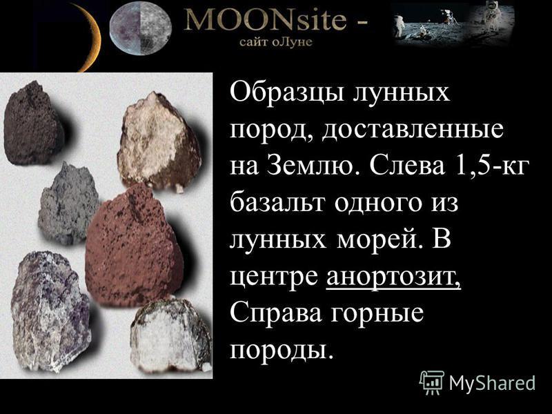 Образцы лунных пород, доставленные на Землю. Слева 1,5-кг базальт одного из лунных морей. В центре анортозит, Справа горные породы.