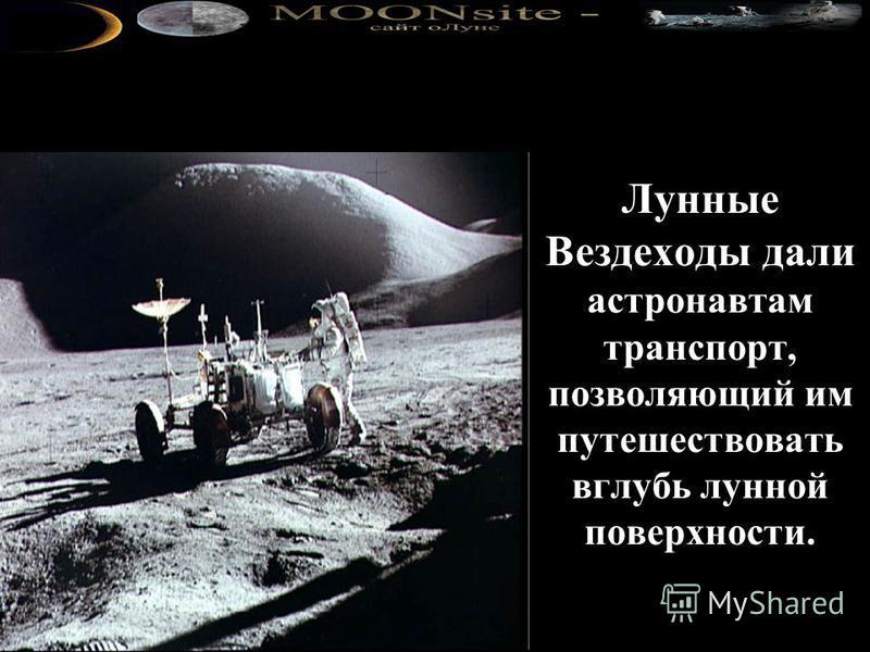 Лунные Вездеходы дали астронавтам транспорт, позволяющий им путешествовать вглубь лунной поверхности.