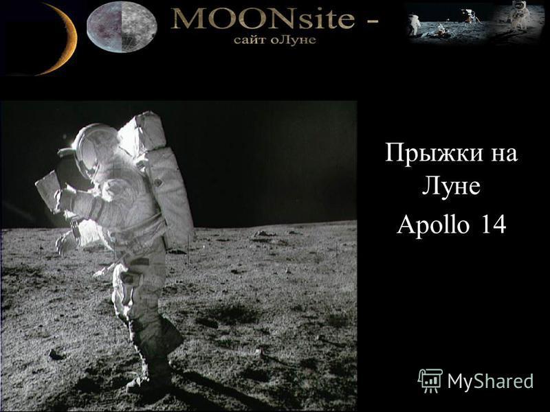 Прыжки на Луне Apollo 14
