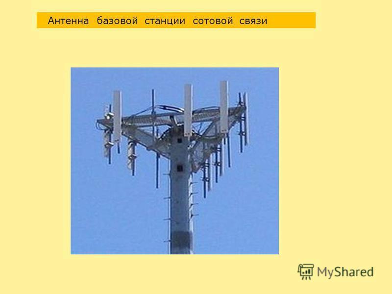 Антенна базовой станции сотовой связи