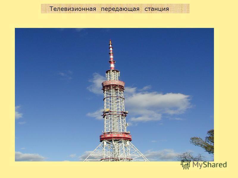 Телевизионная передающая станция