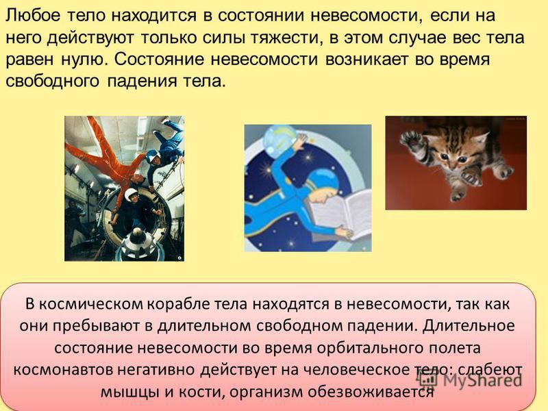 Что же должен чувствовать человек, находящийся на борту космического корабля? N а N>mg F=Nmg Р=mg+та = т(g+a). Состояние тела, при котором его вес превышает силу тяжести, называют перегрузкой. «Я почувствовал, вспоминал Гагарин, какая-то непреоборима