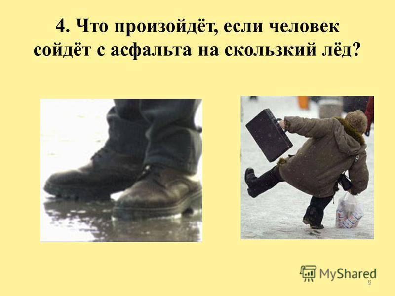 8 3. Что произойдёт с наездником, если лошадь, прыгая через препятствие, споткнётся?