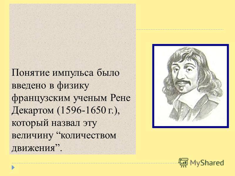 Слово «импульс» (impulsus) в переводе с латинского означает «толчок» Эта величина была введена в науку в конце XVII века