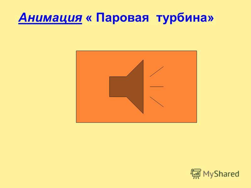 Турбогенератор электростанции