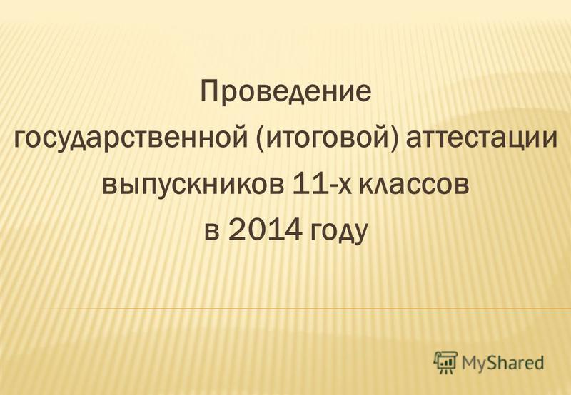 Проведение государственной (итоговой) аттестации выпускников 11-х классов в 2014 году