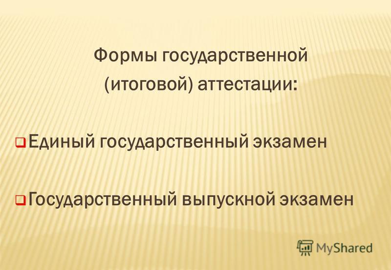 Формы государственной (итоговой) аттестации: Единый государственный экзамен Государственный выпускной экзамен