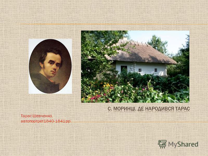 Тарас Шевченко, автопортрет1840-1841 рр.