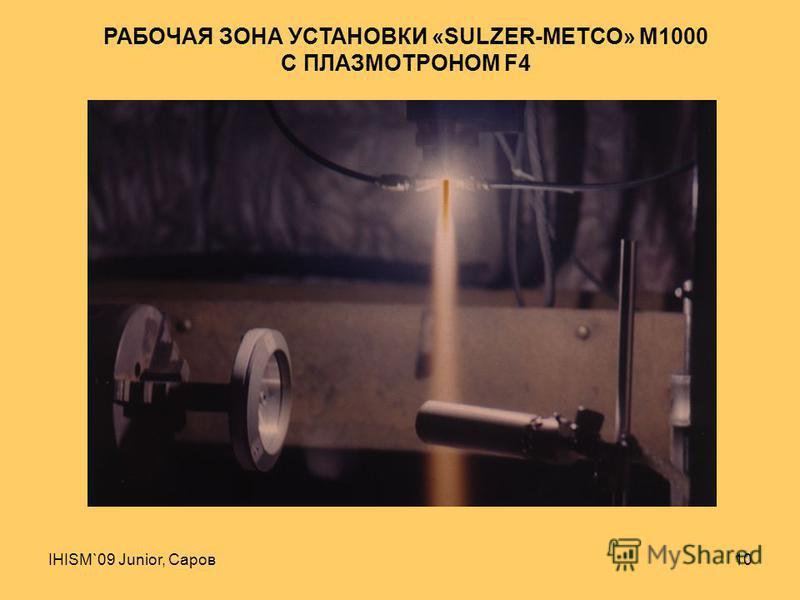 IHISM`09 Junior, Саров 10 РАБОЧАЯ ЗОНА УСТАНОВКИ «SULZER-METCO» M1000 С ПЛАЗМОТРОНОМ F4