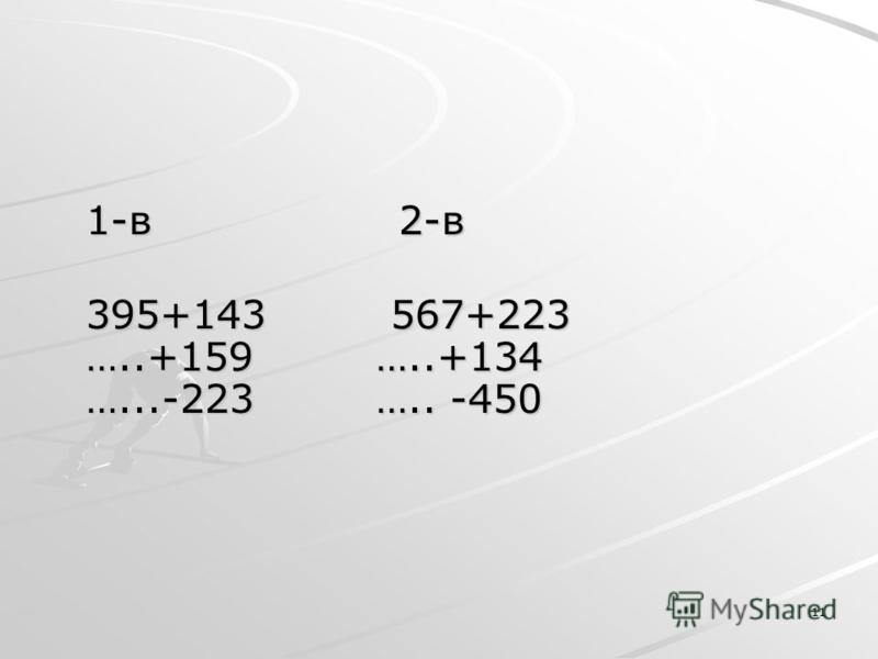 11 1-в 2-в 395+143 567+223 …..+159 …..+134 …...-223 ….. -450