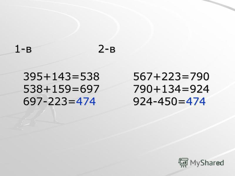12 1-в 2-в 395+143=538 567+223=790 538+159=697 790+134=924 697-223=474 924-450=474