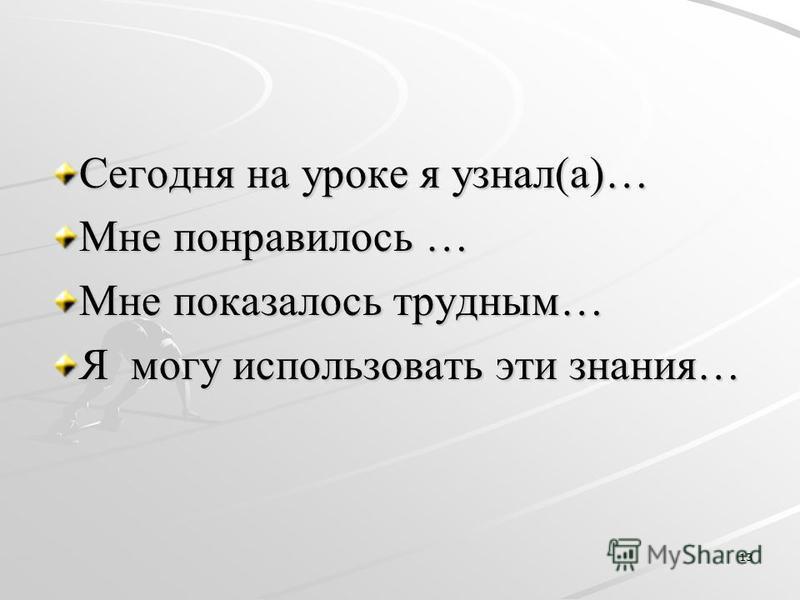 13 Сегодня на уроке я узнал(а)… Мне понравилось … Мне показалось трудным… Я могу использовать эти знания…
