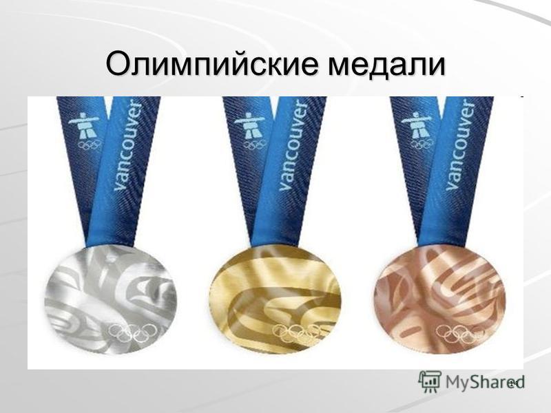 14 Олимпийские медали