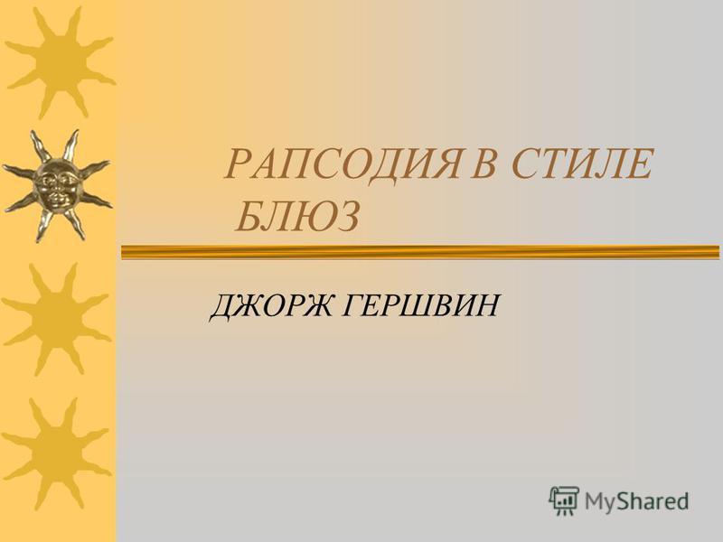 РАПСОДИЯ В СТИЛЕ БЛЮЗ ДЖОРЖ ГЕРШВИН
