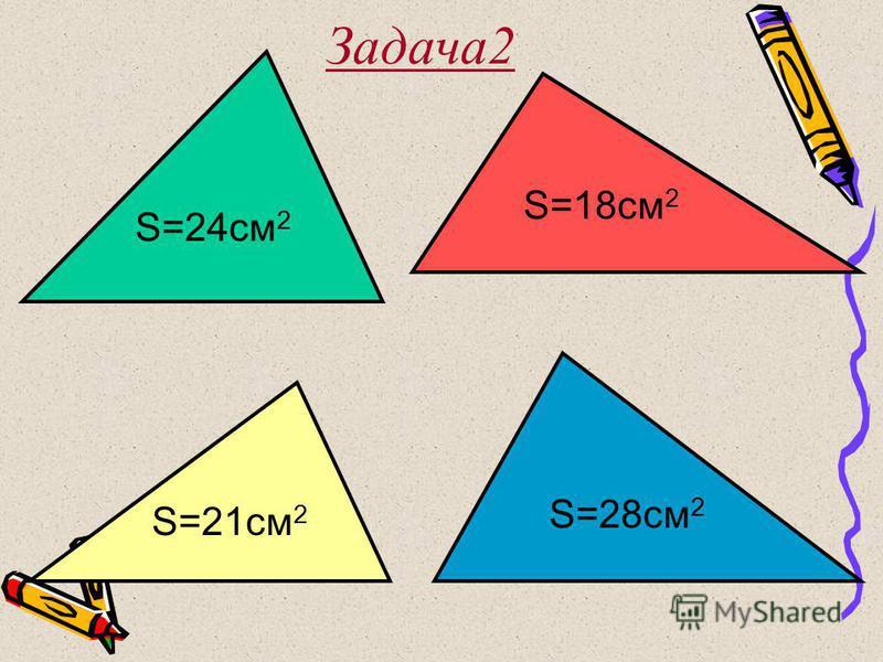 S=24 см 2 S=18 см 2 S=21 см 2 S=28 см 2 Задача 2