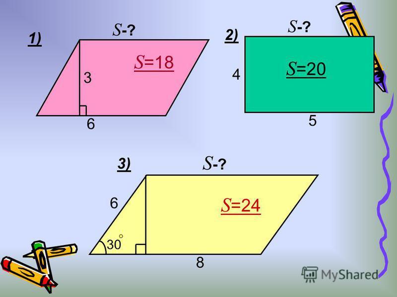 3 6 1) S -? 4 5 2) 30 6 8 S -? 3) S -? S =18 S =20 S =24