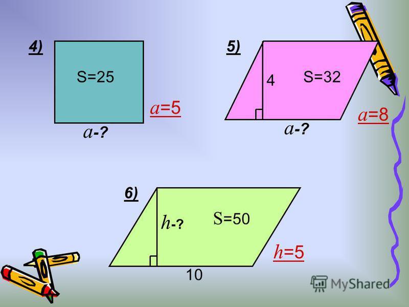 4) S=25 а -? 5) S=32 а -? h -? 10 S =50 6) 4 а =5 а =8 h =5