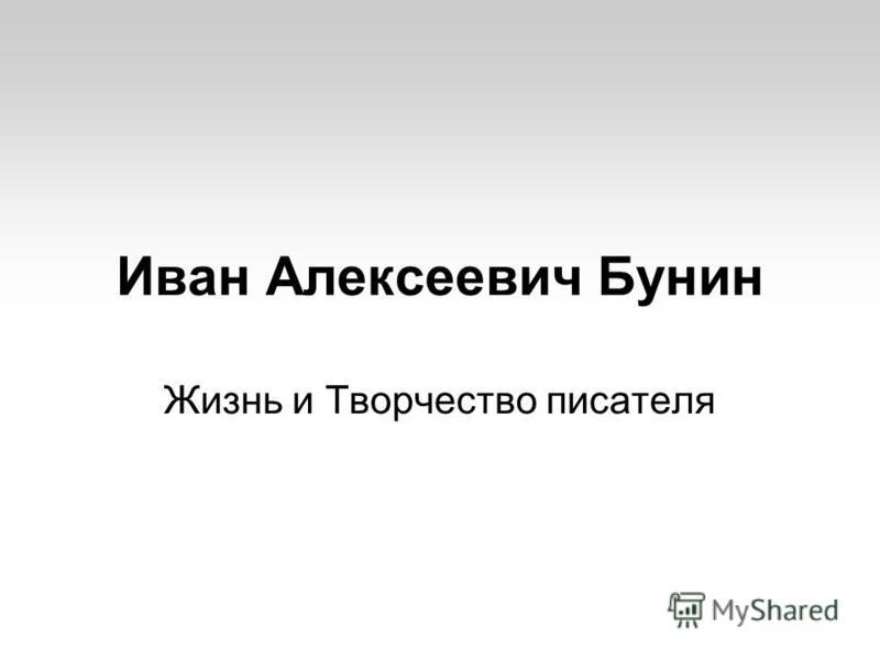 Иван Алексеевич Бунин Жизнь и Творчество писателя