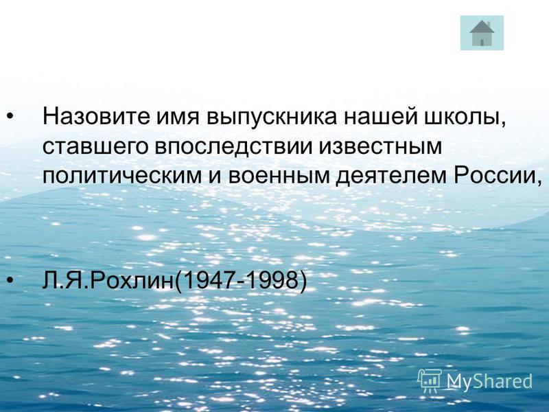 Какой предмет преподавал Д.Ф.Федоров, 35 лет проработавший директором школы? физику