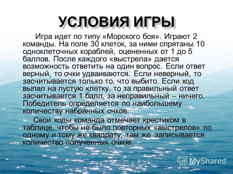 Морской бой «Моя школа» Автор: Кульниязова К.Ж.,классный руководитель 7 «А» класса