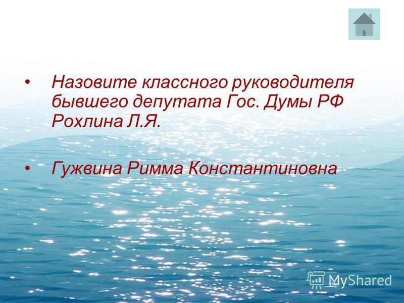 Что объединяет Кан С.Б., Зуеву В.Ф. и Карабаеву Г.К.? Предмет преподавания(химия/биология)