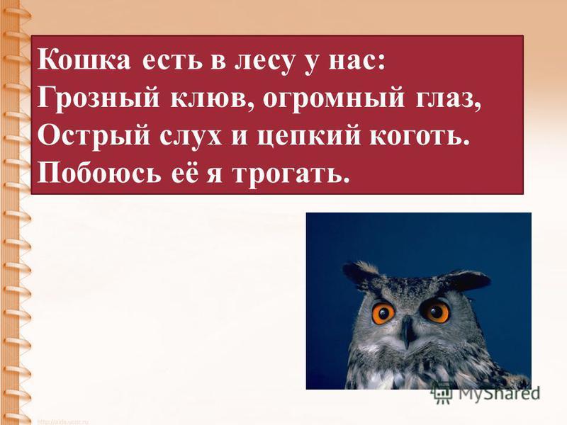 ОБ БР ОЗА Кроссворд Ы РГ