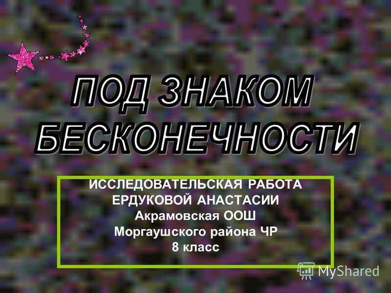 ИССЛЕДОВАТЕЛЬСКАЯ РАБОТА ЕРДУКОВОЙ АНАСТАСИИ Акрамовская ООШ Моргаушского района ЧР 8 класс