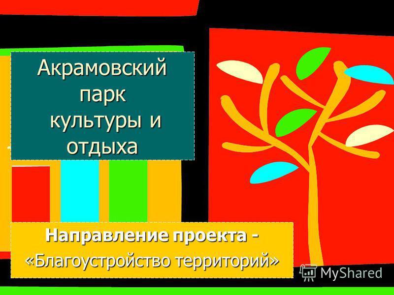 Акрамовский парк культуры и отдыха Направление проекта - «Благоустройство территорий»