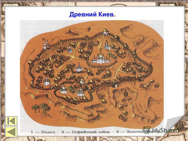 Древний Киев.