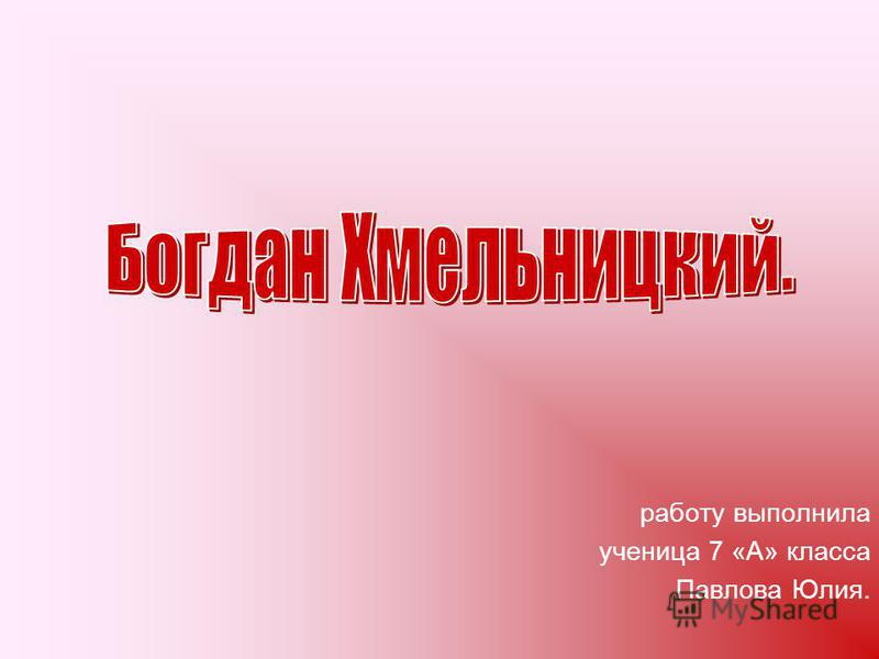 работу выполнила ученица 7 «А» класса Павлова Юлия.