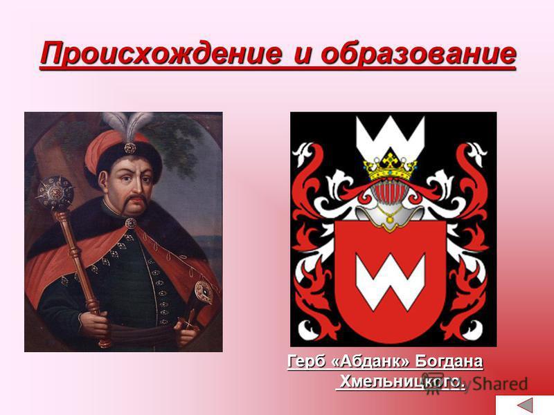 Происхождение и образование Герб «Абданк» Богдана Хмельницкого. Хмельницкого.
