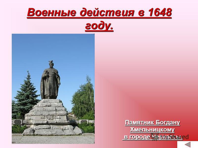 Военные действия в 1648 году. Памятник Богдану Хмельницкому в городе Черкассы. в городе Черкассы.