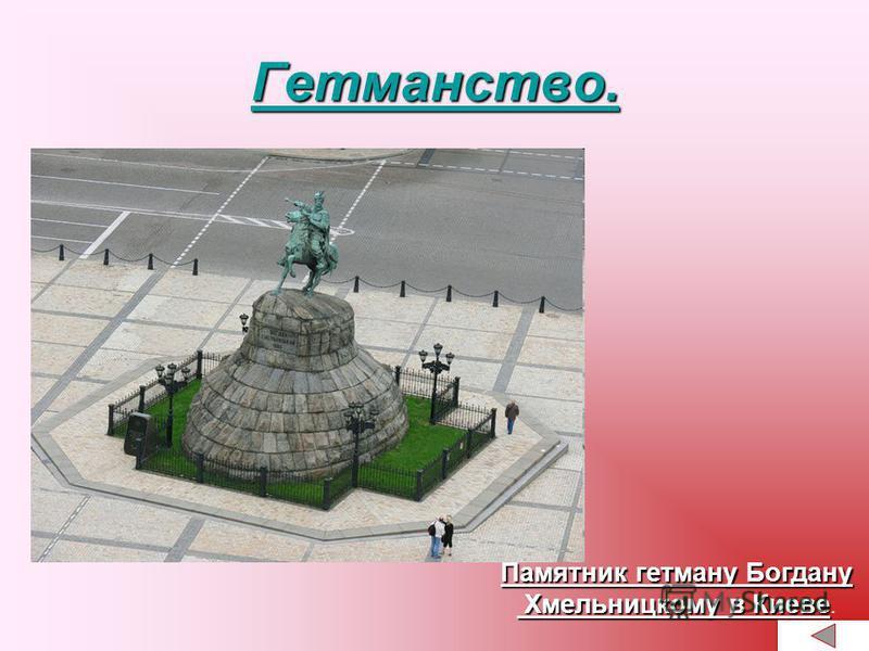 Гетманство. Памятник гетману Богдану Хмельницкому в Киеве Хмельницкому в Киеве.