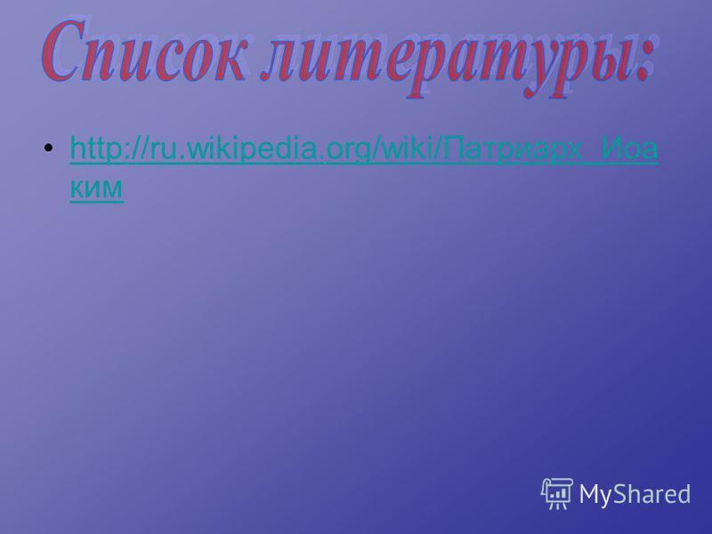 http://ru.wikipedia.org/wiki/Патриарх_Иоа кимhttp://ru.wikipedia.org/wiki/Патриарх_Иоа ким