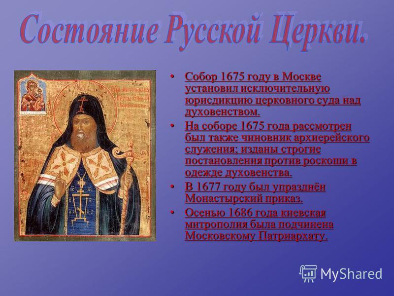 Собор 1675 году в Москве установил исключительную юрисдикцию церковного суда над духовенством.Собор 1675 году в Москве установил исключительную юрисдикцию церковного суда над духовенством. На соборе 1675 года рассмотрен был также чиновник архиерейско