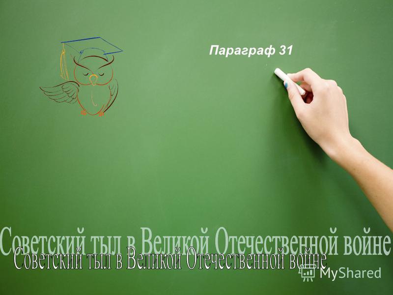 Параграф 31