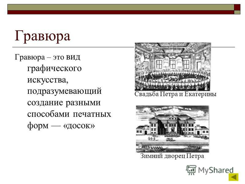 Гравюра Гравюра – это вид графического искусства, подразумевающий создание разными способами печатных форм «досок» Свадьба Петра и Екатерины Зимний дворец Петра