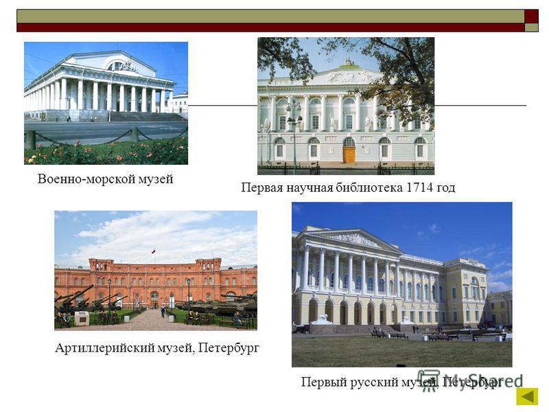 Артиллерийский музей, Петербург Первая научная библиотека 1714 год Первый русский музей, Петербург Военно-морской музей