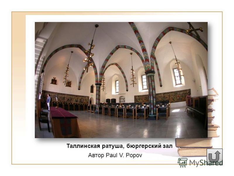 Таллинская ратуша, бюргерский зал Автор Paul V. Popov