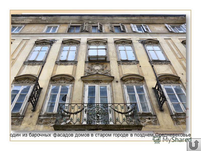 один из барочных фасадов домов в старом городе в позднем Средневековье