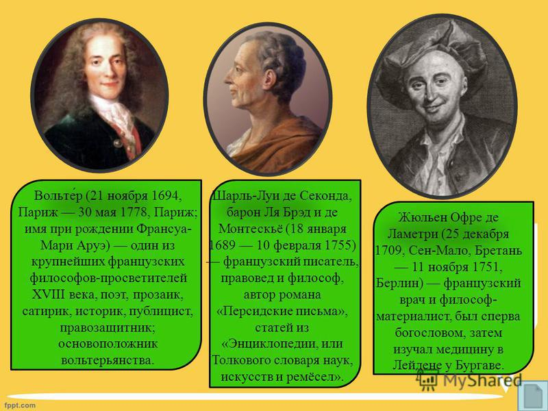 Вольте́р (21 ноября 1694, Париж 30 мая 1778, Париж; имя при рождении Франсуа- Мари Аруэ) один из крупнейших французских философов-просветителей XVIII века, поэт, прозаик, сатирик, историк, публицист, правозащитник; основоположник вольтерьянства. Шарл