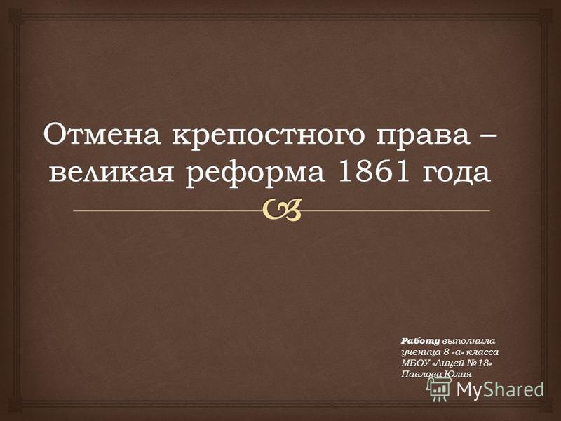 Работу выполнила ученица 8 «а» класса МБОУ «Лицей 18» Павлова Юлия