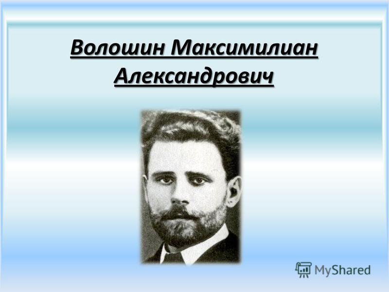 Волошин Макмакмакмакмаксимилиан Александрович