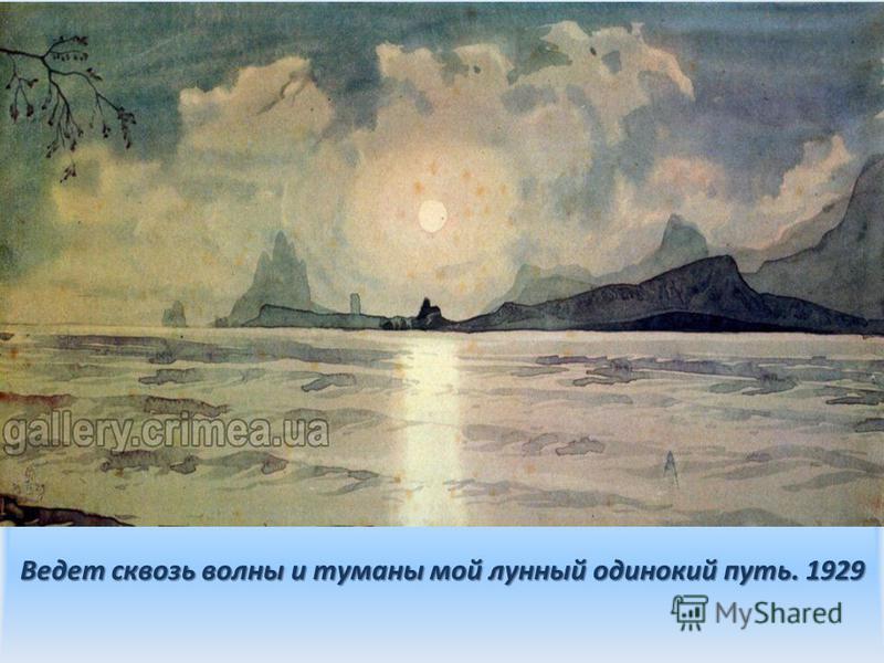 Ведет сквозь волны и туманы мой лунный одинокий путь. 1929
