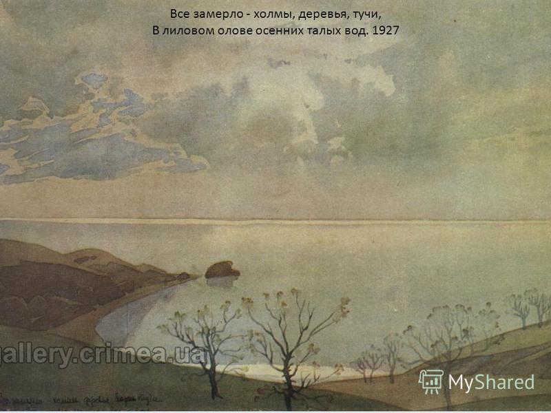 Все замерло - холмы, деревья, тучи, В лиловом олове осенних талых вод. 1927